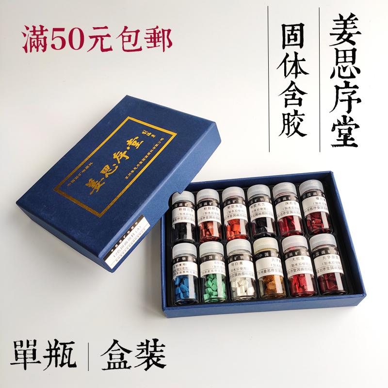 苏州姜思序堂国画矿物颜料12色5克瓶装套装含胶传统固体颜料单瓶