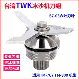 包邮台湾小太阳TWK大马力TM-767冰沙机配件/tm-800沙冰机刀头刀组图片