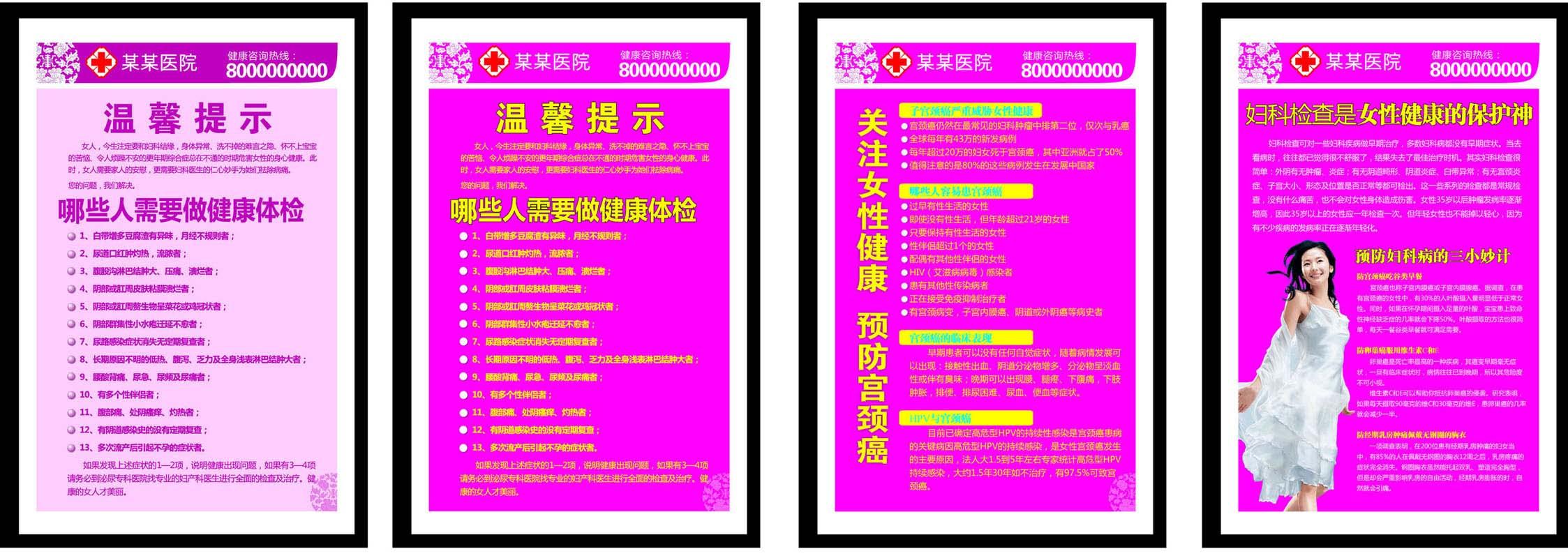 385基础建材海报展板素材494医院妇科健康常识1cdr