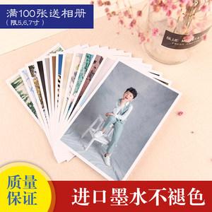 照片冲印数码冲洗手机照打印刷全家生活照567寸情侣照片晒相片