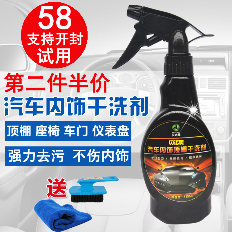 Dry cleaning agent for automobile interior upholstery cleaning fabric leather seat cleaning products door strong detergent