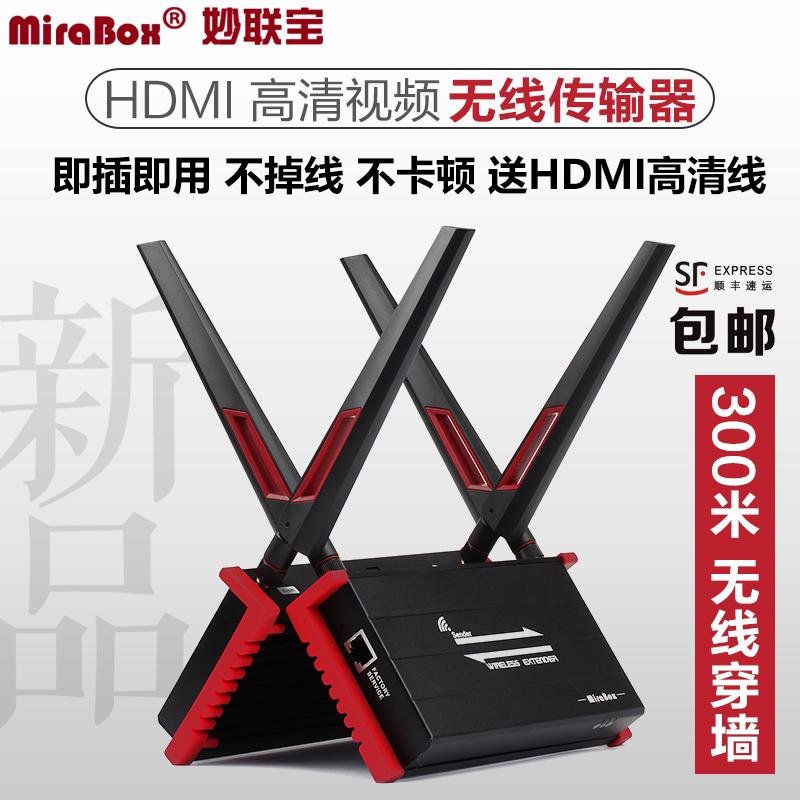 妙联宝hdmi无线延长传输器高清音视频放大收发器1080P家用同屏器