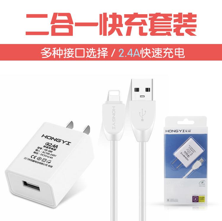 宏适用于苹果7安卓乐视type-c充电数据线套装2.4A快充批发(用1元券)