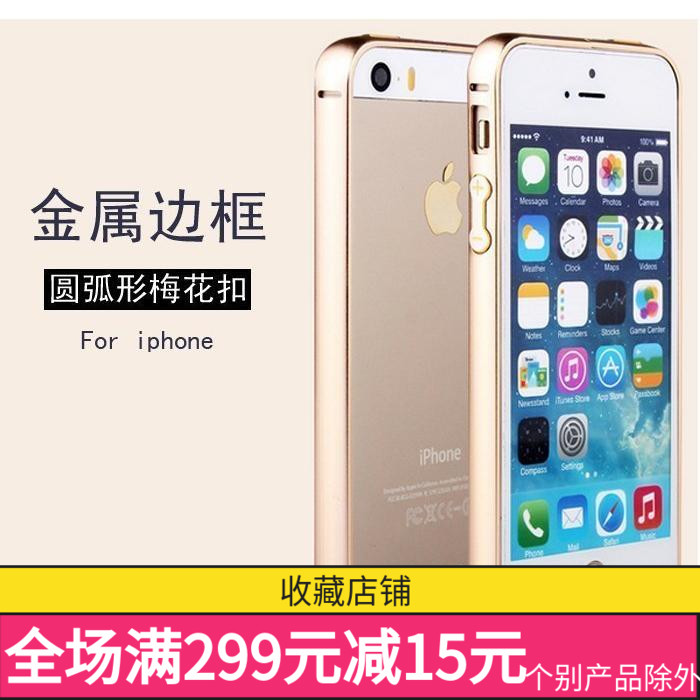 Plum blossom buckle arc metal frame is suitable for mobile phone case protective cover Apple 4S wholesale