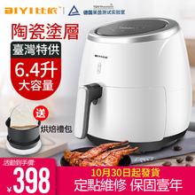 比依110V台湾家用七代空气炸锅大容量智能无油烟薯条机电炸锅薯条