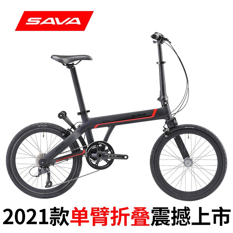 SAVA超轻碳纤维单臂折叠自行车代步20寸禧玛诺变速便携代驾自行车