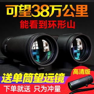 双筒望远镜高倍1000高清户外观星微光夜视望远镜演唱会军事用拍照