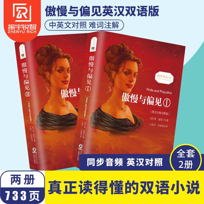 现货正版|傲慢与偏见中英文对照版 简奥斯汀 傲慢与偏见英文版原版英语阅读书籍 世界名著文学小说英语读物 初高中大学英文版小说