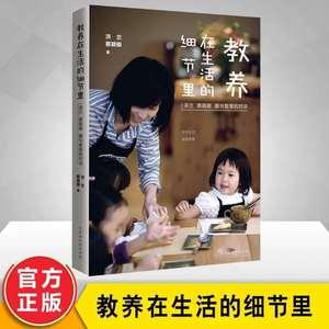 教养在生活的细节里 蔡颖卿 洪兰 家庭教育书籍好妈妈胜过好老师 亲子育儿早教家教怎样如何教育孩子的书籍 让我们一起读懂孩子