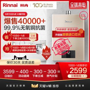 【爆款】Rinnai/林内 13升C05 天然气燃气热水器家用升级强排恒温品牌