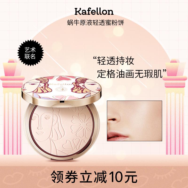 凯芙兰冬宫蜗牛原液轻透蜜粉饼定妆质量靠谱吗