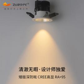 飞时代照明射灯嵌入式防眩光LED科锐高显指Ra95超薄洗墙灯COB筒灯