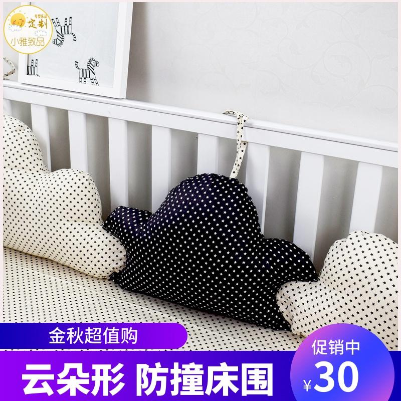 定制靠垫ins北欧婴儿纯棉床挡防护栏防撞宝宝订做婴儿床靠枕床围
