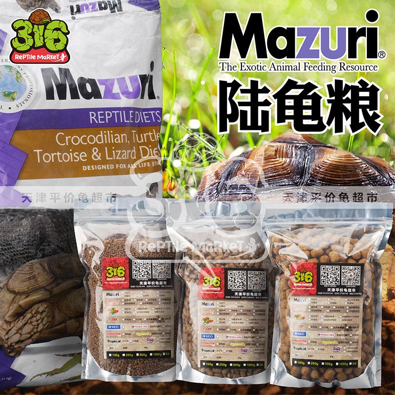 現物の古いタイプの新商品の若いカメの馬祖瑞陸のカメの食糧のMAZURI陸のカメの穀物のカメの穀物のカメの原装の飼料は分けて詰めます。