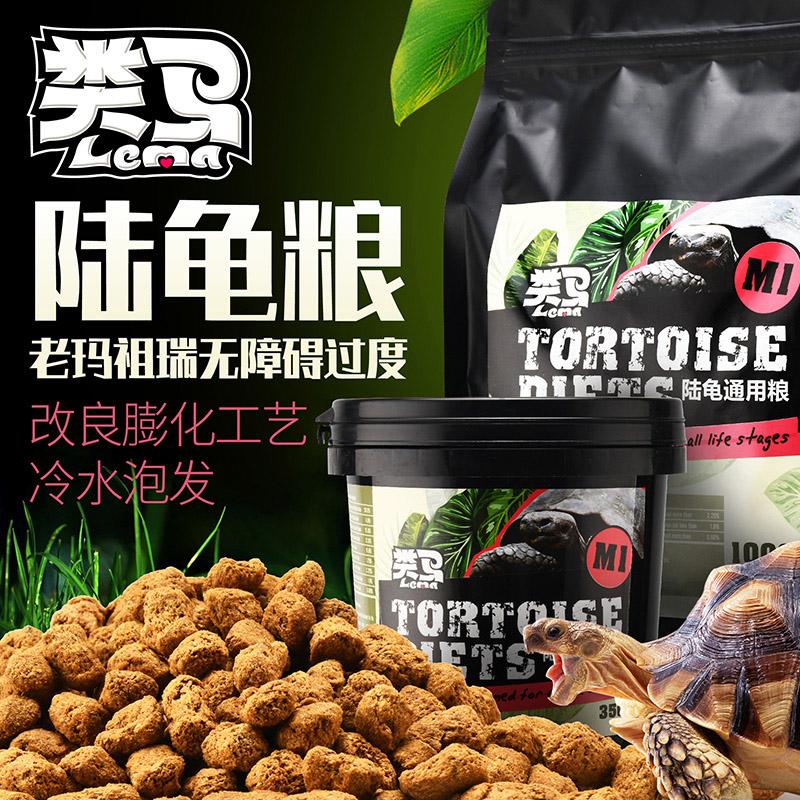 種類の馬の陸亀の糧食の高カルシウムの陸亀の飼料の粗い繊維のカメの食糧の馬祖の瑞陸亀の食糧は取って代わります。