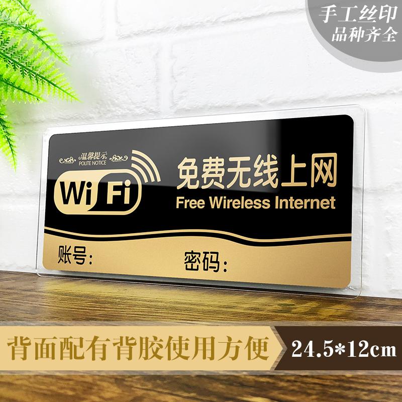 亚克力wifi密码提示牌标识牌网络覆盖标志牌墙贴无线上网账号标牌贴定制创意个性牌子贴纸指示牌标示牌定做