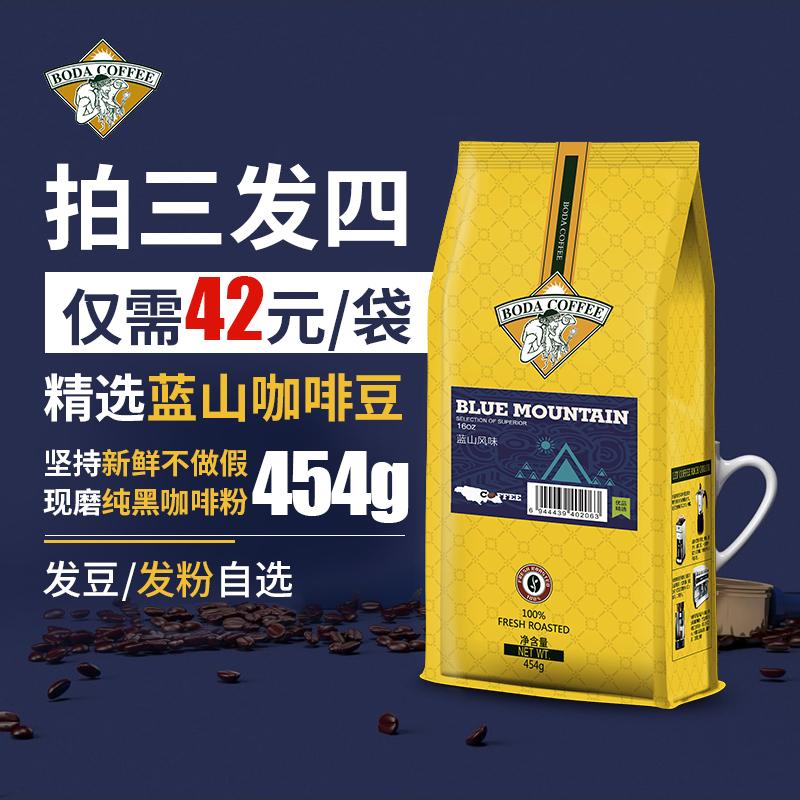 博达蓝山咖啡豆中度烘焙无糖咖啡精品蓝山风味现磨纯黑咖啡粉454g,可领取3元天猫优惠券