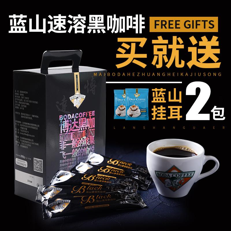 博达蓝山速溶黑咖啡无蔗糖咖啡粉香醇200g 买就送蓝山挂耳2包