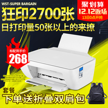 HP 2132 printer for students' home continuous supply small-scale scanning office color ink-jet copier for all-in-one copier for black and white family HP 2621wifi wireless A4 can be connected with mobile phone