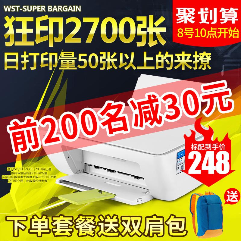 限10000张券惠普2132打印机hp 2621wifi一体机