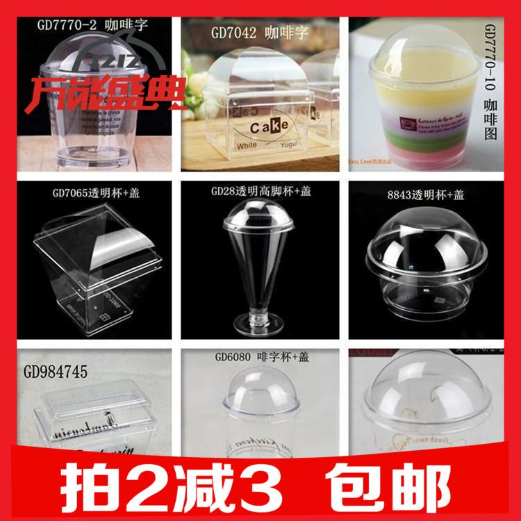 慕斯杯蛋糕杯木糠杯塑料布丁杯带盖硬塑料一次性杯子100套包邮