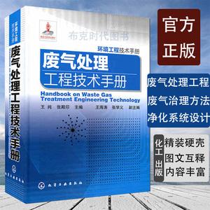 现货 环境工程技术手册 废气处理工程技术手册 废气治理方法 性质与除尘技术 废气治理技术工程维护管理 净化系统设计工业技术书籍