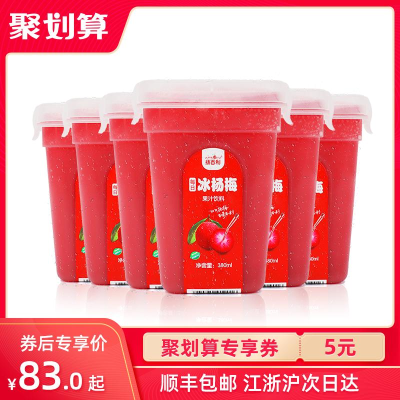 【顺丰包邮】扬百利网红冰杨梅汁冰镇饮料鲜果味孕妇酸梅瓶装整箱