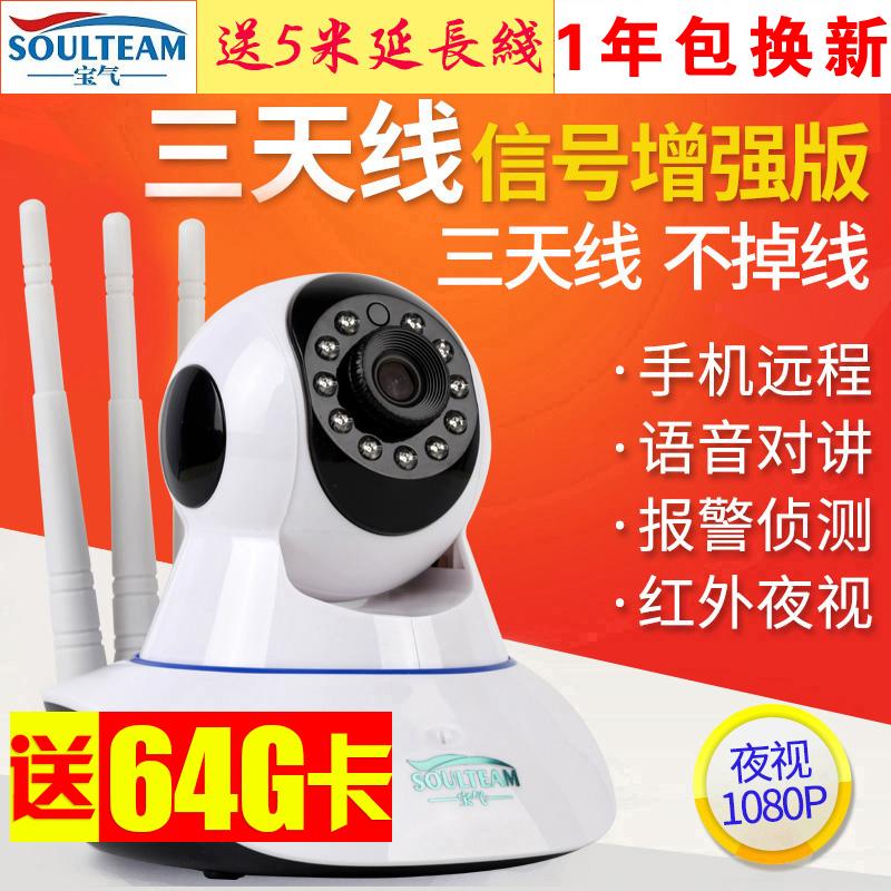 宝气无线摄像头wifi网络手机远程室外高清夜视家用室内监控器套装