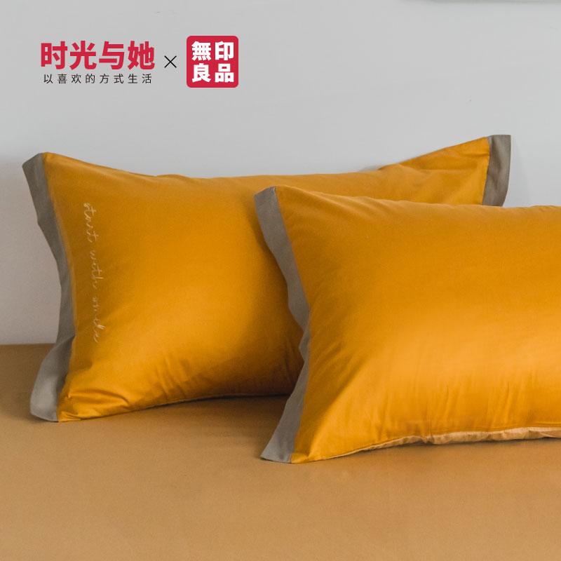 无印良品纯棉一对装双人纯色枕套