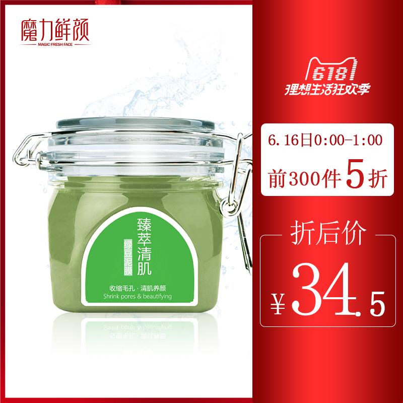 魔力鲜颜 臻萃清肌绿豆泥膜评测,图片,价格