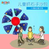 儿童户外迷你小沙包手抓沙包幼儿园童年传统怀旧小学生抓石子玩具
