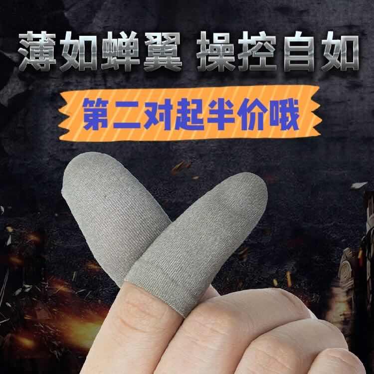 主播同款吃鸡手指套超薄职业手游防汗防滑手机游戏触摸屏手套