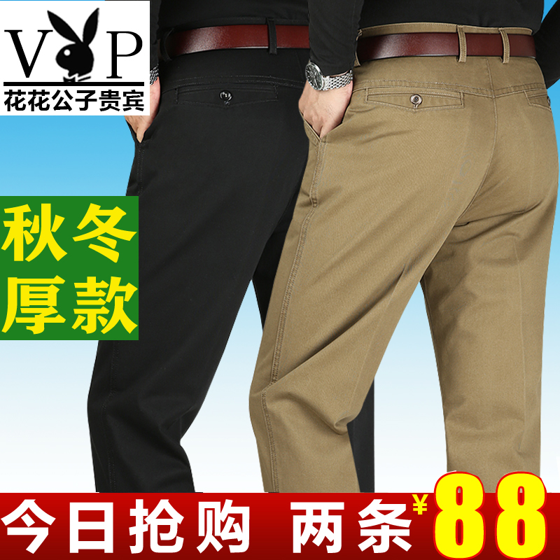 Playboy VIP business casual pants for middle-aged and old men