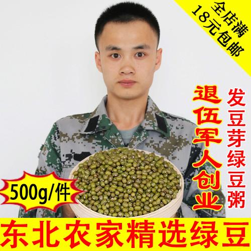 农家自产自销五常天然小包邮毛绿豆11月30日最新优惠