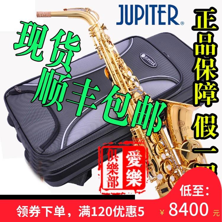 台湾杰普特 降E中音萨克斯 JUPITER JAS-500Q 700Q 正品行货