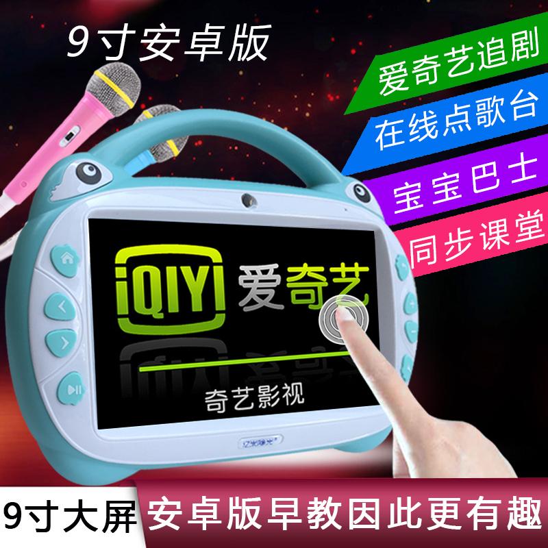 儿童早教机9寸触摸屏wifi安卓版护眼3-6周岁宝宝故事机可充电下载