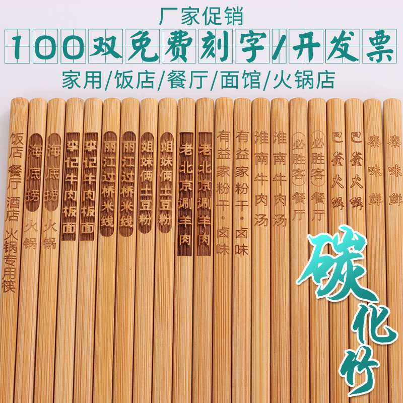 Public chopsticks bamboo chopsticks commercial 100 pairs of household restaurants Hotel hotpot extended chopsticks lettering Chinese tableware