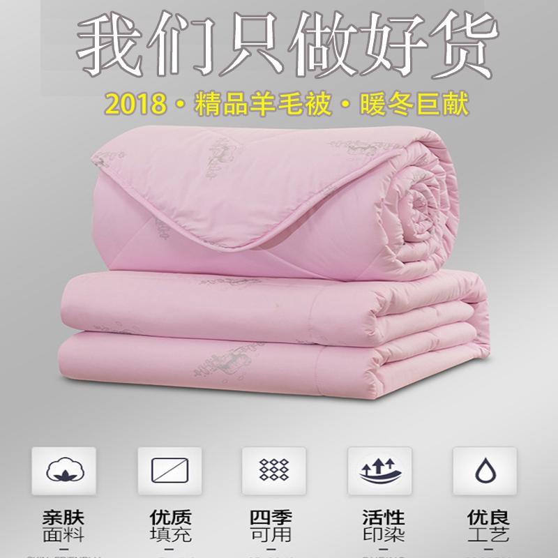 2018精品澳洲抗菌羊毛被子春秋被双人加厚保暖冬被冬被芯床上用品