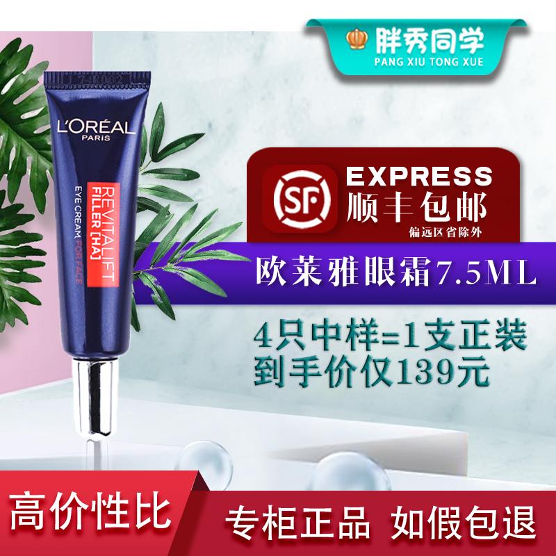 欧莱雅紫熨斗眼霜玻尿酸去除黑眼圈眼袋保湿淡化抗皱中小样7.5ml图片