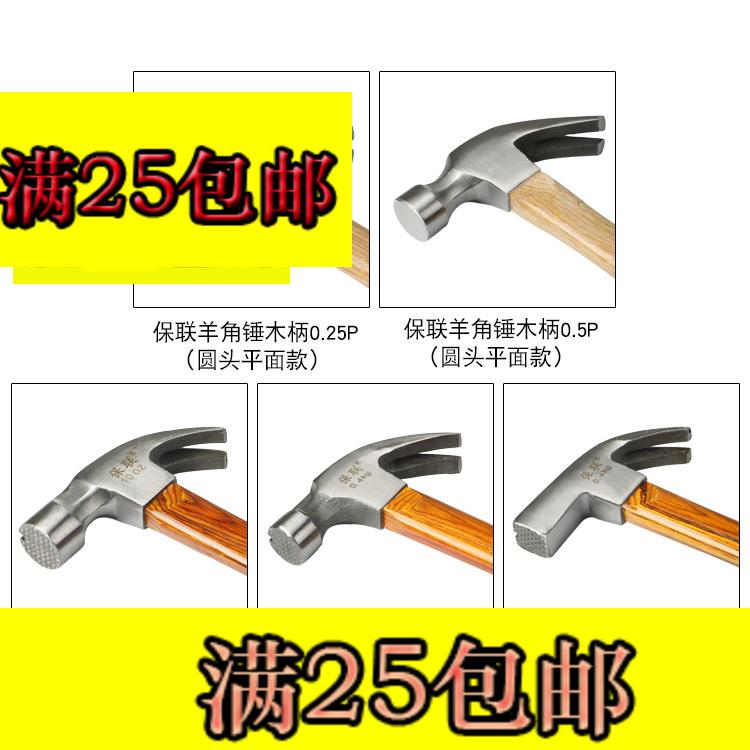 进口保联 羊角锤五金铁锤子工具小锤子家用木工装修锤榔头起钉锤