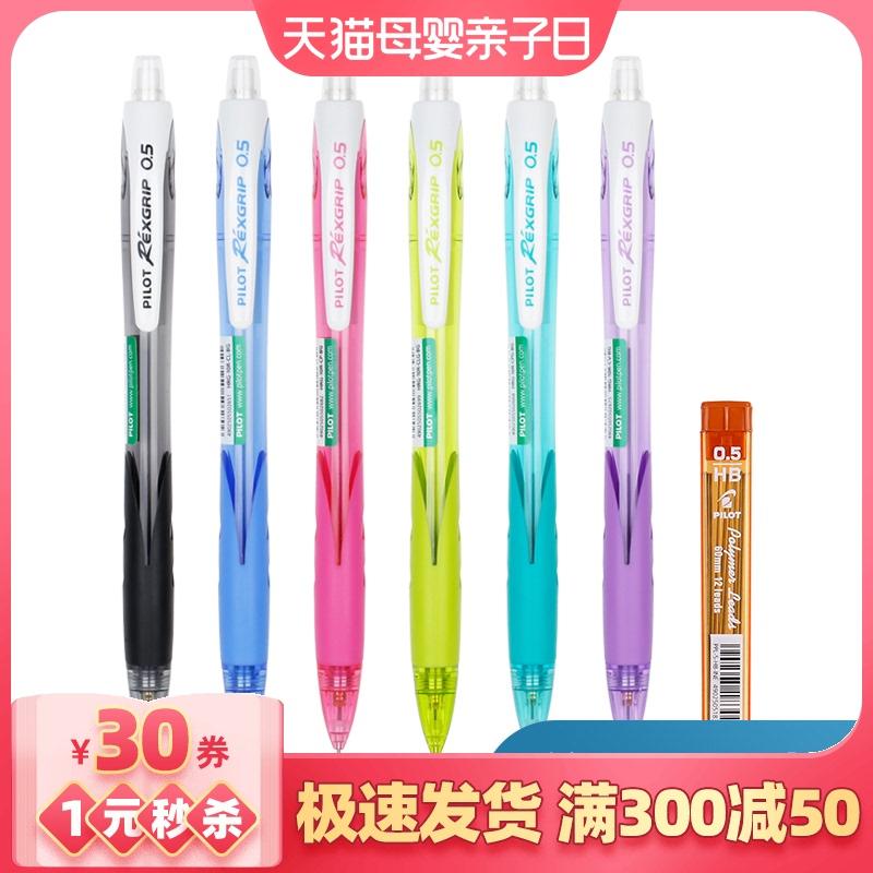 日本PILOT百乐 HRG-10R 0.5小学生用彩色杆自动铅笔清新小活动铅送铅芯儿童写字按动铅笔专业手绘用可爱超萌