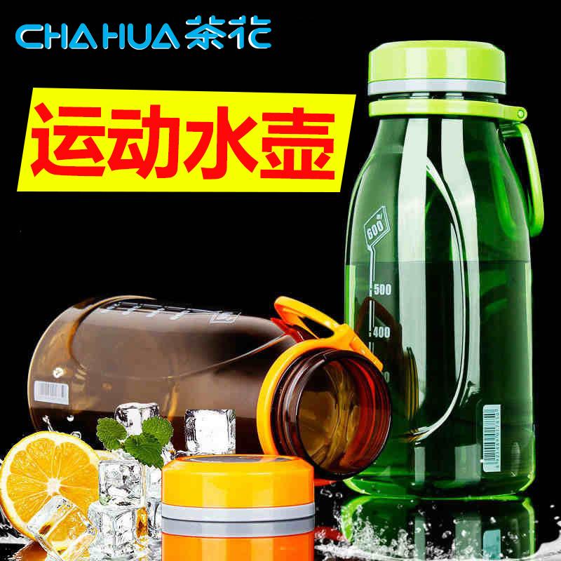 茶花水杯塑料隨手杯太空杯旅行運動水杯便攜手提創意杯子戶外水壺