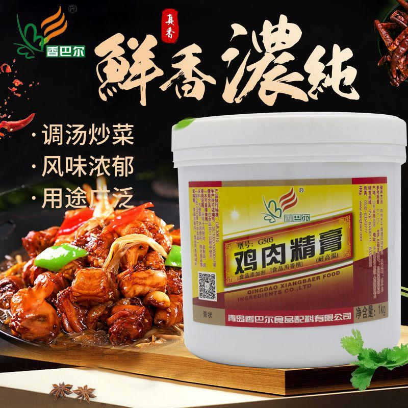 香巴尔鸡肉精膏G503浓缩鸡膏炖鸡黄焖鸡鸡肉制品调味料1000g包邮