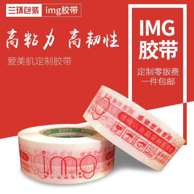 爱美肌定制胶带订做logo印刷快递打包封箱5.0宽包邮防伪标签定制