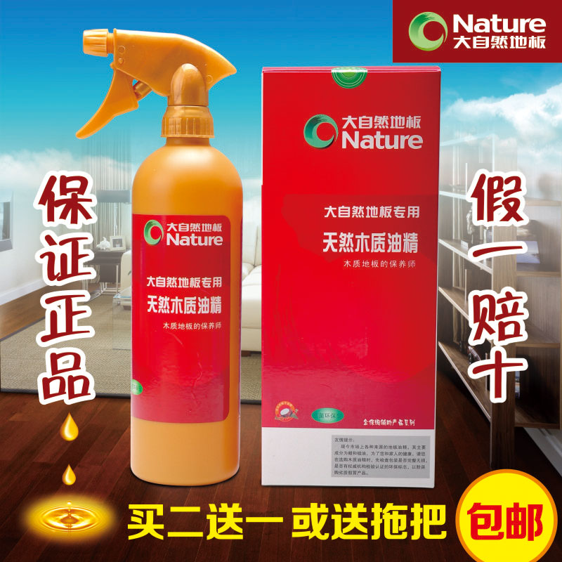 Nature wood floor wax solid wood composite maintenance liquid waxing care essential oil cleaner furniture polishing household