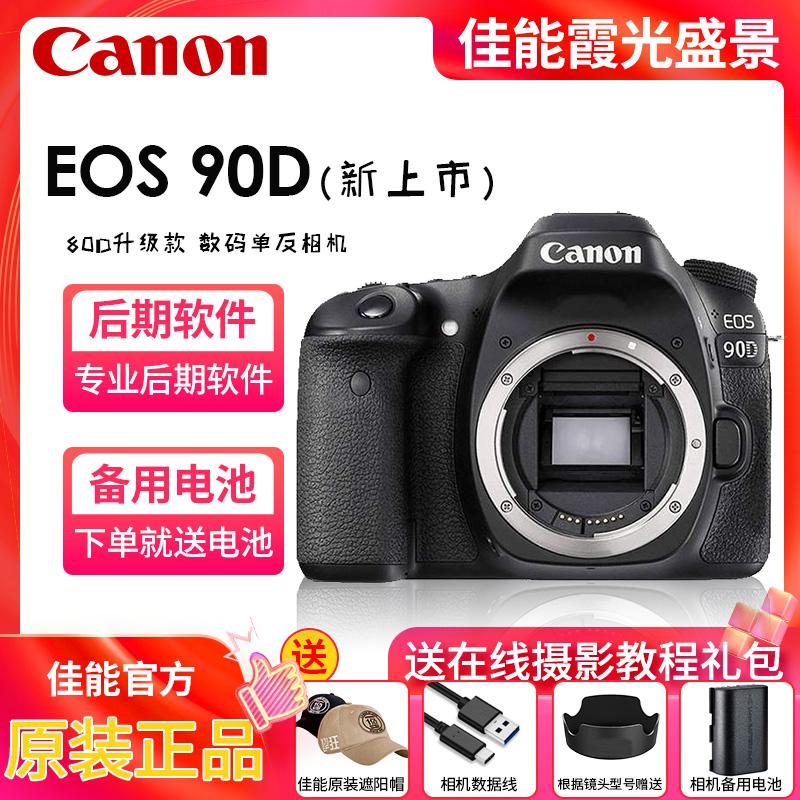 新品到货 佳能90d 18-135USM单反相机90d机身镜头防抖数码