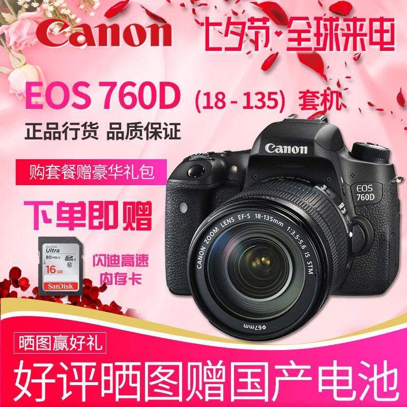 Canon/佳能EOS 760D 18-135mm套机单反相机 入门级 高清数码摄影