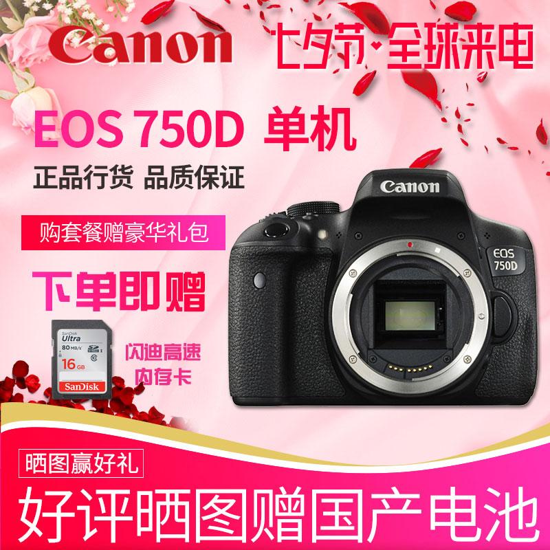 Canon/佳能 EOS 750D单机身18-55/135套机入门级数码旅游单反相机