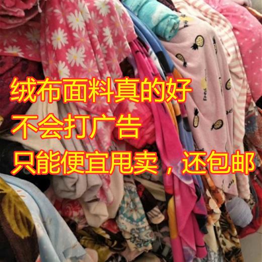 处理清仓瑕疵布料 绒布 空调被子 法兰绒毛毯 空调毯沙发布头称斤