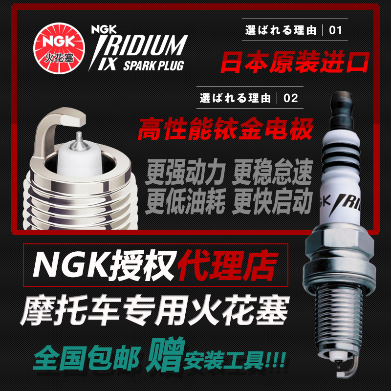 NGK листовой металл для мотоциклов свеча зажигания Fuxi Qiao сетка Tianjian CB400 Huanglong Haojue 150 быстрый Eagle 125 Yamaha